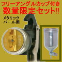 (数量限定)(K) DEVILBISS デビルビス スプレーガン LUNA 2-R-244PLS-1.0-G-K 小型 重力式 フリーアングル塗料カップ付セット