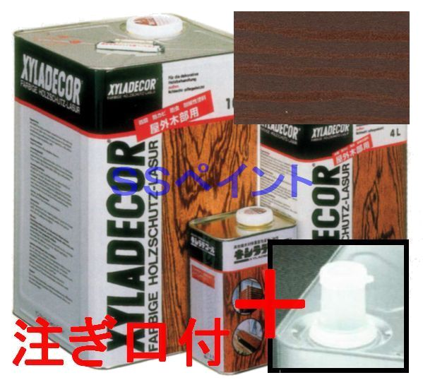 (N)キシラデコール 屋外用 油性 高性能木部保護塗料 色:#111 ウォルナット 16L(一斗缶サイズ)