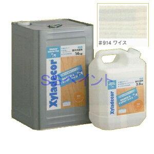 キシラデコールインテリアファイン 屋内用 水性 木部用水性ステイン塗料 色:#914 ワイス 14kg(一斗缶サイズ)