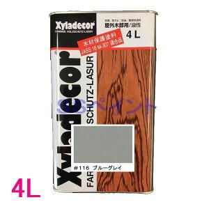 キシラデコール 屋外用 油性 高性能木部保護塗料 色:#116 ブルーグレイ 4L