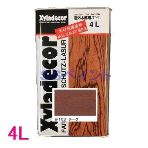 キシラデコール 屋外用 油性 高性能木部保護塗料 色:#103 チーク 4L