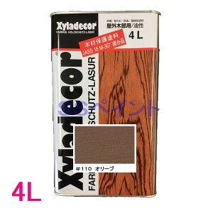 キシラデコール 屋外用 油性 高性能木部保護塗料 色:#110 オリーブ 4L