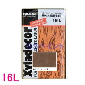 キシラデコール 屋外用 油性 高性能木部保護塗料 色:#110 オリーブ 16L(一斗缶サイズ)