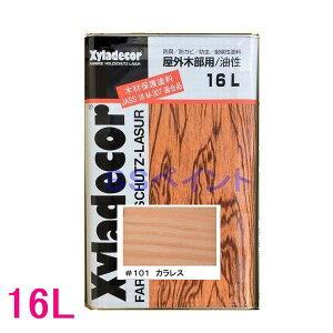 キシラデコール 屋外用 油性 高性能木部保護塗料 色:#101 カラレス(下塗り用) 16L(一斗缶サイズ)