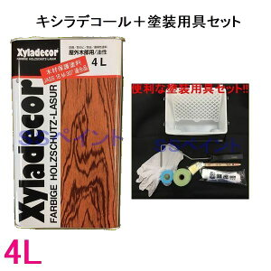 (S2)キシラデコール 屋外用 油性 各色 4L+刷毛・ローラーグレードアップ!塗装用具セット!