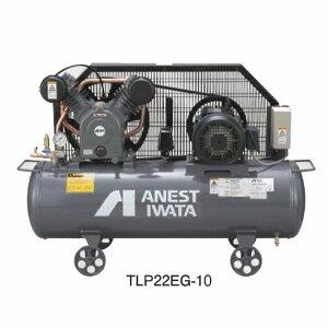 アネスト岩田(イワタ)コンプレッサー レシプロ オイルタイプ TLP22EG-10 M5/M6 三相200V 3馬力