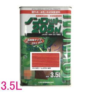 ノンロット 205N 屋外用 油性 木部保護含浸塗料 色:ZSマホガニーレッド(ZS-MR) 3.5L