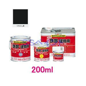 アトムハウスペイント 油性塗料 ライフ(鉄部・建物用) 色:つやけし黒 200ml
