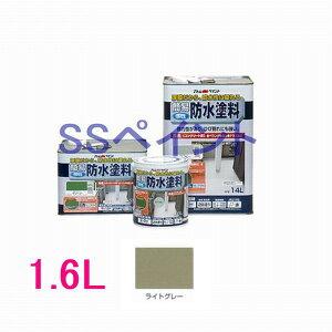 アトムハウスペイント 半つやあり水性 簡易防水塗料 色:ライトグレー 1.6L