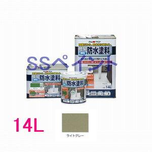 アトムハウスペイント 半つやあり水性 簡易防水塗料 色:ライトグレー 14L(一斗缶サイズ)