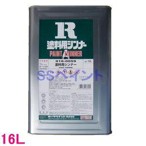 【西濃便】ロックペイント 016-0059 塗料用シンナーA 16L(一斗缶サイズ)