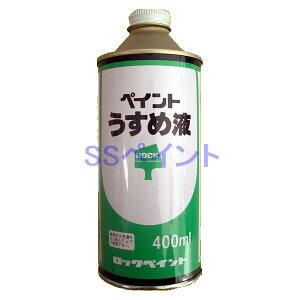 【西濃便】ロックペイント H16-0059 ペイントうすめ液 (塗料用シンナー) 400ml