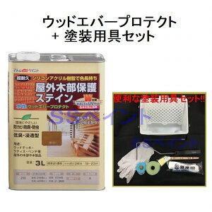 (S2)アトムハウスペイント ウッドエバープロテクト 水性 各色 3L+刷毛・ローラーグレードアップ!塗装用具セット!