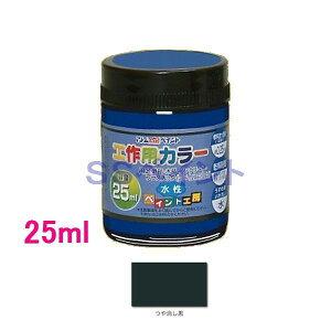 アトムハウスペイント 水性塗料 工作用カラー 色:つや消し黒 25ml