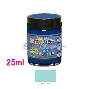 水性工作用カラー 25ml