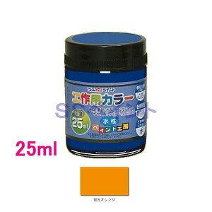 アトムハウスペイント 水性塗料 工作用カラー 色:蛍光オレンジ 25ml