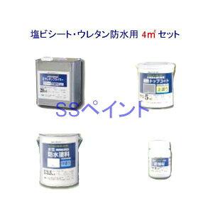 アトムハウスペイント 水性防水塗料 塩ビシート・ウレタン防水用 4m2用セット