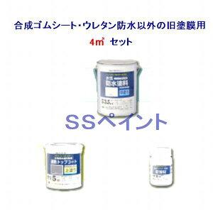 アトムハウスペイント 水性防水塗料 合成ゴムシート・ウレタン防水以外の旧塗膜用 4m2用セット