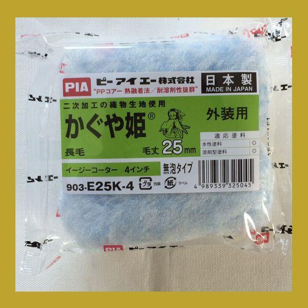 PIA(ピーアイエー) ペイントローラー かぐや姫 903-E25K(袋) スモールローラー サイズ:4インチ 毛丈:25ミリ 2本入/袋