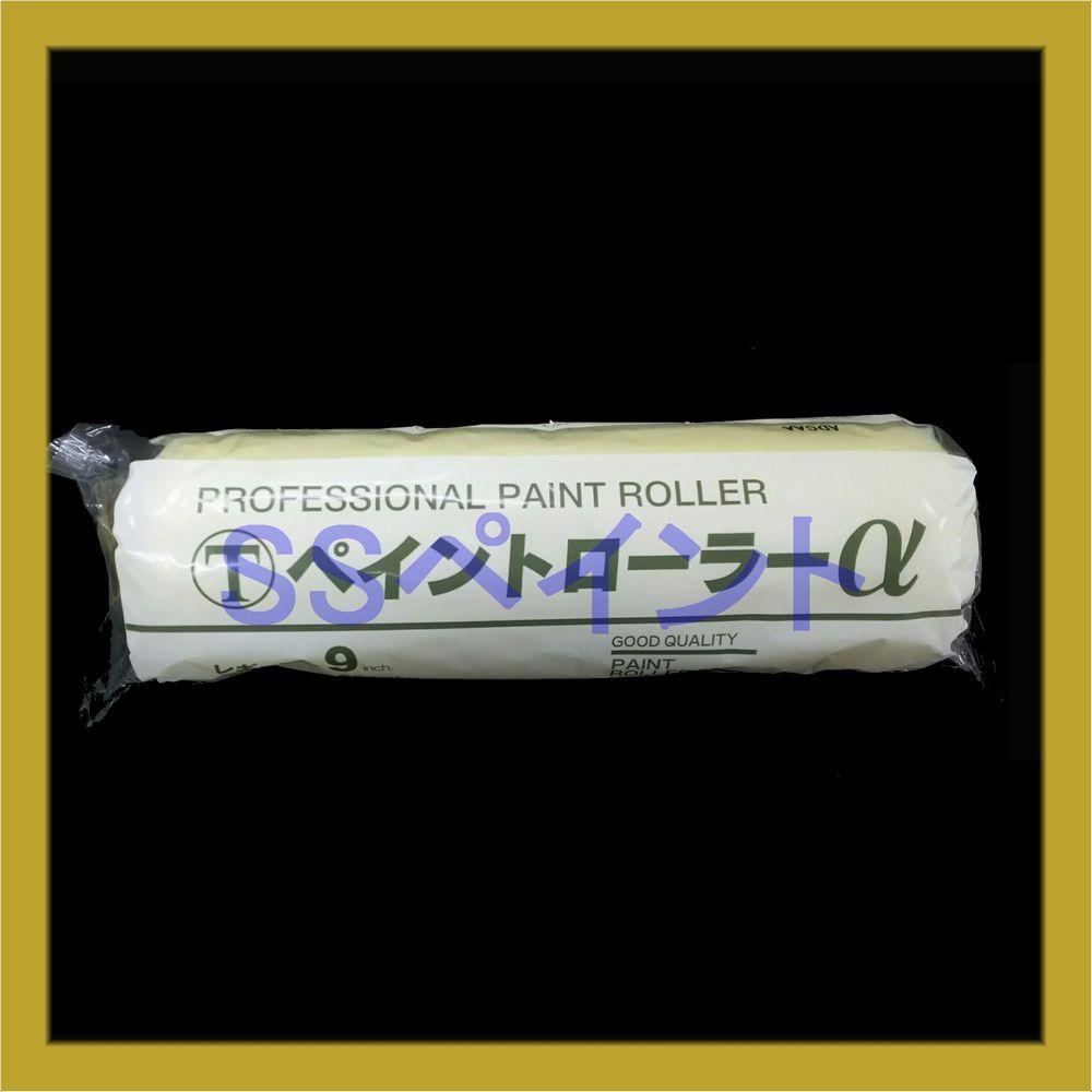 ペイントローラーアルファーα 9ALB(中毛)(袋) レギュラーローラー サイズ:9インチ 毛丈:13ミリ 1本