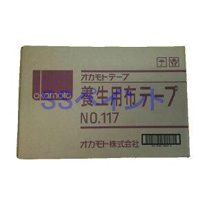 オカモトテープ 養生用布テープ No.117 ガムテープ 幅50mm×長さ25M 色:クリーム 30巻入/箱  (大箱サイズ)