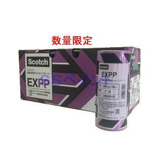 (数量限定)3M EXPP スコッチ 建築塗装用マスキングテープ 18mm x 18m 70巻入 小箱