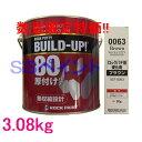 (数量限定)ロックペイント 057-0820 ロックパテ ビルドアップ80(厚付け用) 057-0063硬化剤付きセット 3.08kgセット