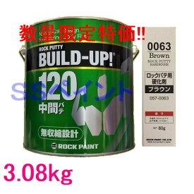 (数量限定)ロックペイント 057-0845 ロックパテ ビルドアップ120(中間パテ) 057-0063硬化剤付きセット 3.08kgセット