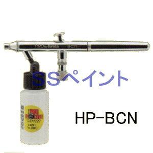 アネスト岩田(イワタ) エアブラシ ネオシリーズ HP-BCN 吸上式 ノズル口径:0.5mm