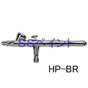 アネスト岩田(イワタ) エアブラシ レボリューションシリーズ HP-BR 重力式 ノズル口径:0.3mm