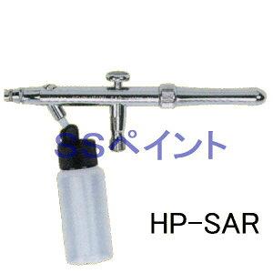 アネスト岩田(イワタ) エアブラシ レボリューションシリーズ HP-SAR 吸上式 ノズル口径:0.5mm