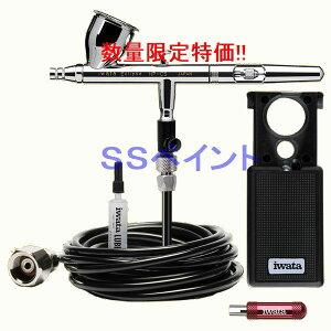 (数量限定)アネスト岩田(イワタ) エアブラシ エクリプスシリーズ HP-CS-JP 重力式 ノズル口径:0.3mm