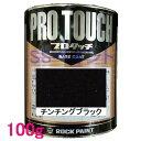 自動車塗料 ロックペイント 077-0030 プロタッチ チンチングブラック 100g
