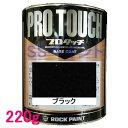 自動車塗料 ロックペイント 077-0234 プロタッチ ブラック 220g