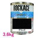 自動車塗料 ロックペイント 079-0234 ロックエース ブラック 主剤 3.6kg
