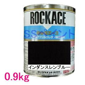 自動車塗料 ロックペイント 079-0083 ロックエース インダンスレンブルー 主剤 0.9kg