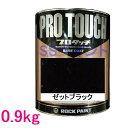 自動車塗料 ロックペイント 077-0250 プロタッチ ゼットブラック 0.9kg