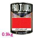 自動車塗料 ロックペイント 077-0011 プロタッチ ビビットレッド 0.9kg
