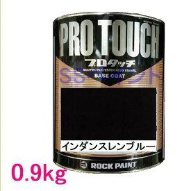 自動車塗料 ロックペイント 077-0083 プロタッチ インダンスレンブルー 0.9kg