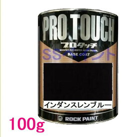 自動車塗料 ロックペイント 077-0083 プロタッチ インダンスレンブルー 100g