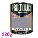 自動車塗料 ロックペイント 077-0086 プロタッチ ファインメタリック 220g