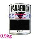 自動車塗料 ロックペイント 088-0234 パナロック ブラック 主剤 0.9kg