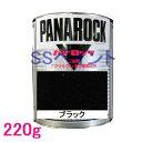自動車塗料 ロックペイント 088-0234 パナロック ブラック 主剤 220g