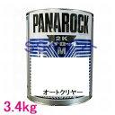 自動車塗料 ロックペイント 088-M150 パナロックマルス2K オートクリヤー 主剤 3.4kg