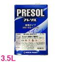 【西濃便】ロックペイント 016-2031 プレソル31(除電タイプ標準型シリコンオフ) 3.5L