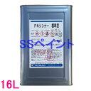 【西濃便】オリジナル PNシンナー標準型(パナロックシンナー相当) 16L (一斗缶サイズ)