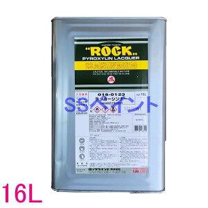 【西濃便】ラッカーシンナー 016-0123 16L(一斗缶サイズ)