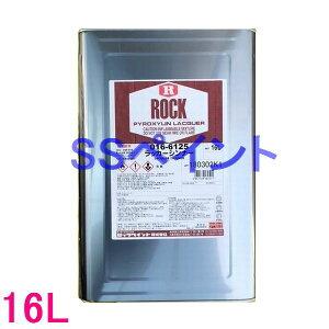 【西濃便】ラッカーシンナー 016-6125 16L(一斗缶サイズ)