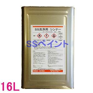 【西濃便】SS洗浄用シンナー ラッカーシンナー 16L(一斗缶サイズ)