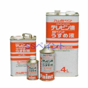 【西濃便】アトムハウスペイント テレピン油(高級ペイントうすめ液) 300ml